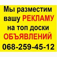 Ручное размещение объявлений на топовые доски Украины, Ручная рассылка объявлений