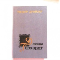 Т.Драйзер Сестра Керри, Дженни Герхардт-2 книги