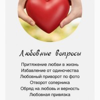 Любовная магия. Обряды. Денежная магия. Харьков