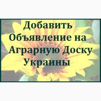 АГРО объявления на агро-досках.Реклама для агробизнеса Одесса