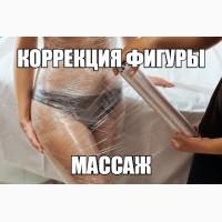 Вакуумный, антицеллюлитный, классический (общий) массаж, спины, медовый пилинг обертывание