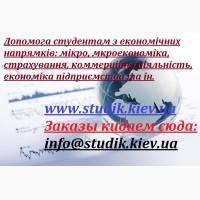 Написання дипломних робіт мікроекономіка, економіка та ін