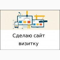 Сайт-визитка для Вас и Вашего бизнеса