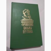 Сочинения Кузьмы Пруткова