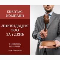 Экспрес ликвидация предприятия. Ликвидация ООО в Киеве за 1 день