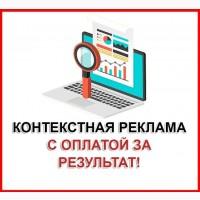 Контекстная Реклама Гугл Google Adwords Настройка и Ведение