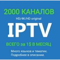 Iptv 2000 каналов за 30 грн