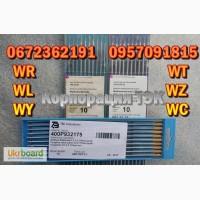Продам вольфрамовые электроды поштучно WL-20, WY-20, WZ-8, WT-20