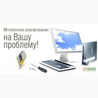 Установка Windows в Киеве, ремонт ноутбуков Киев, настройка Wi-Fi