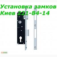 Замена замков в металлопластиковых и алюминиевых дверях Киев