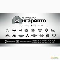 Авторазборка АнгарАвто