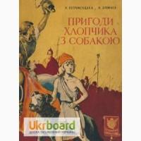Остроменцька М., Бромлей Н. Пригоди хлопчика з собакою (1962)