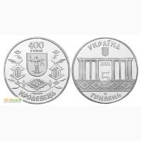 Монета 5 гривен 2001 Украина - 400 лет Кролевцу
