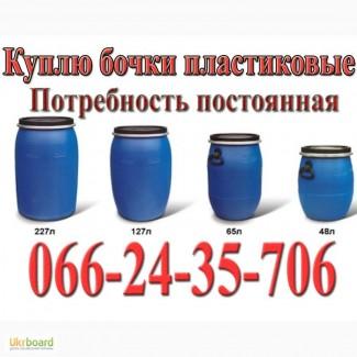 Куплю бочки пластиковые 50 - 200л Харьков