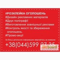 Офіційна розклейка оголошень на вулицях м. Київ та на припідїздних дошках оголошень