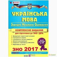 Комплексний довідник. Українська мова. ЗНО 2017 рік