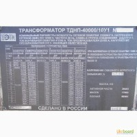 Продам Трансформатор печной ТДНП-40000/10 У1