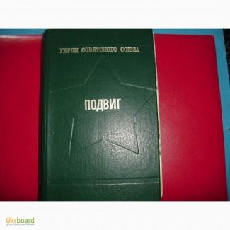 Подвиг -Герои Советского Союза