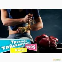 Тренер по тайскому боксу в Китае