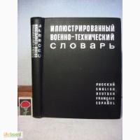 Иллюстрированный военно-технический словарь 1968 Нелюбин на 5 языках, рисунки схемы описан
