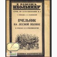Книга редкая 1926 год. «Пчельник на лесной поляне». Дешево