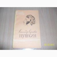 А.С.Пушкин биография писателя