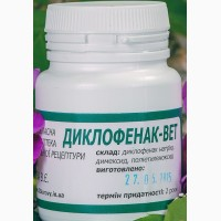 Мазь Диклофенак-вет 3%, Укрветбиофарм