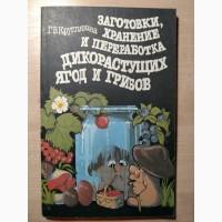 Круглякова Г. В. Заготовки, хранение и переработка дикорастущих ягод и грибов