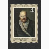 Продам марки СССР 1973 год 150 лет со дня рождения А.Н. Островского