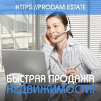 Удобный портал по продаже, аренде и обмену недвижимости prodam.estate
