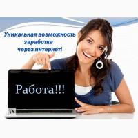 Заработок в сети онлайн