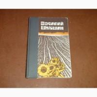 Василий Шукшин. Рассказы. Повести. 1983