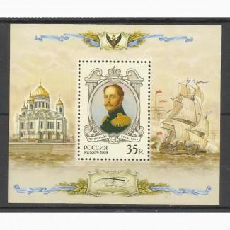 Продам марки России (Блок)