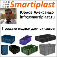 Складские ящики в Москве оптом