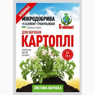 Микроудобрение 5 ELEMENT для обработки картофеля в период вегетации(пакетик 10г)
