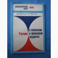 Д.В Колесов, М.Ф.Мягков Учителю о психологии и физиологии подростка