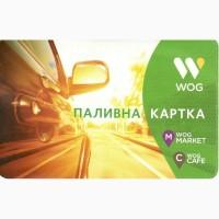 Смарт карты WOG со скидкой -5 грн/л
