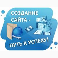 Сайт-одностраничник для Вас и Вашего бизнеса или услуги