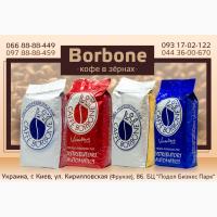 Кофе Borbone Италия - в зернах, капсулах, чалдах