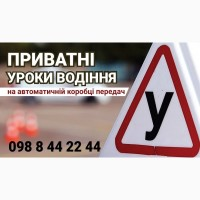 Частные уроки по вождению / Приватні уроки водіння / Хмельницкий
