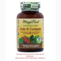 MegaFood kids B Complex, мегафудс мультивитамины для детей, мегафудс витаминный комплекс В