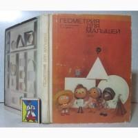 Геометрия для малышей В доступной занимательной форме 5-8лет геометрич образы понятия 1978