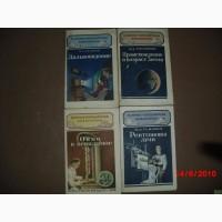Книги из серии научно-популярная библиотека