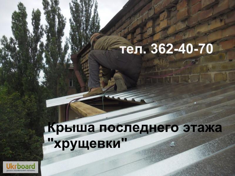 Балкон вынос крыша обшивка утепление. киев, киев и область.