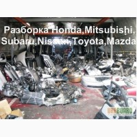Автозапчасти Б/У, разборка Mitsubishi, Subaru, Nissan, Honda, Mazda, Toyota