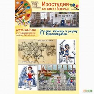 Уроки по рисованию в Днепропетровске