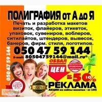 Изготовление и печать визиток, листовок, этикеток в Мукачево и обл. Самые низкие цены