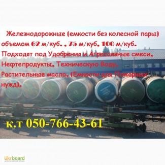 Продам железнодорожную цистерну б.у.63-73 м/куб