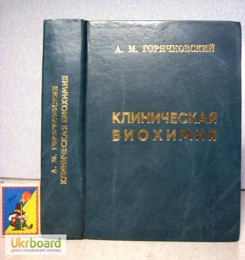 Клиническая Биохимия Учебник