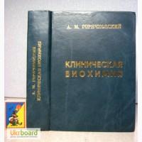 Клиническая биохимия.Горячковский 1998 Биохимическая лаборатория, техника анализ авторские